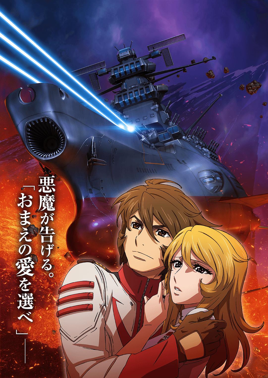 宇宙戦艦ヤマトの画像 p1_40
