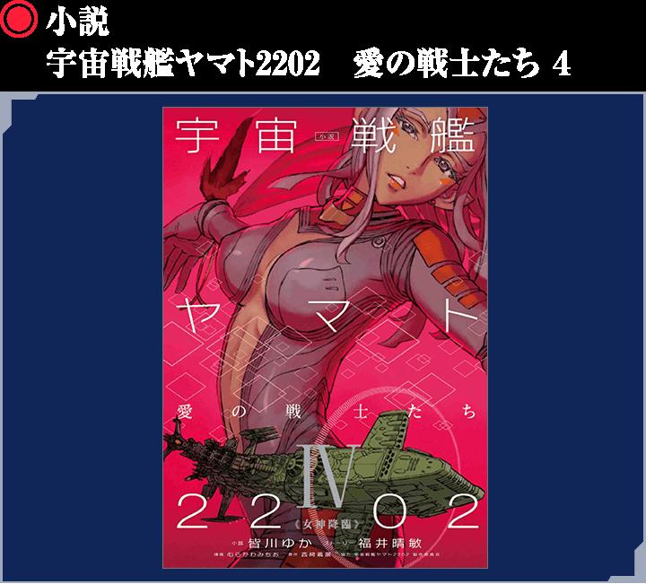 宇宙 戦艦 ヤマト 2202 小説