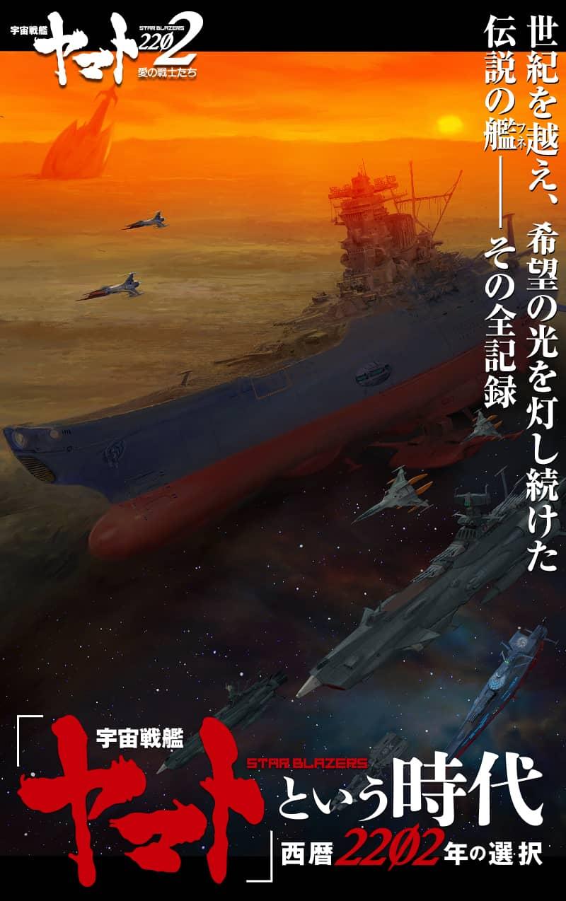 ヤマト 2205 戦艦 宇宙