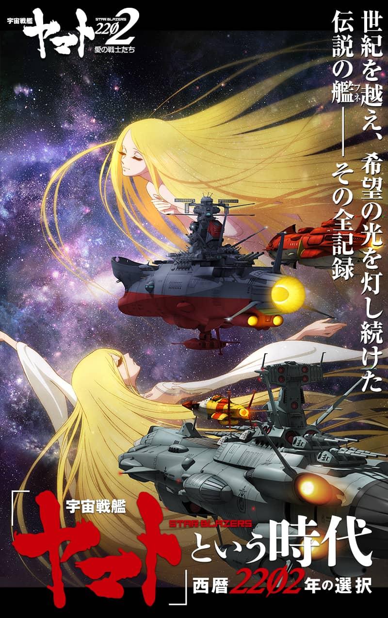 宇宙 戦艦 ヤマト 2202 宇宙戦艦ヤマト2202 愛の戦士たち