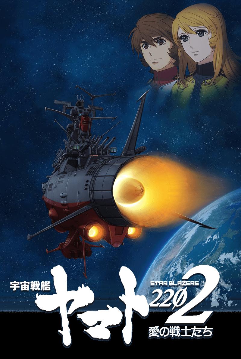 さらば 宇宙 戦艦 ヤマト 愛 の 戦士 たち さらば宇宙戦艦ヤマト-愛の戦士たち-:Rank:A攻略